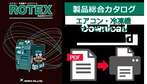 製品総合カタログ(PDF)のDownloadはこちらから!