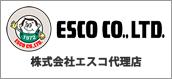 当社代理店・株式会社エスコの社名入りマーク