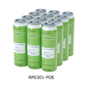 134aサービス缶蛍光剤(ハイブリット車用)